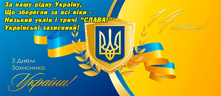 День защитника Украины 2018