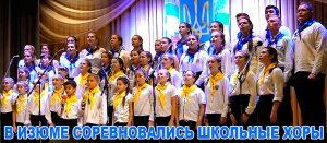 В Изюме соревновались школьные хоры [видео]