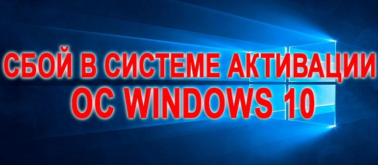 Крупный сбой в системе активации ОС Windows 10
