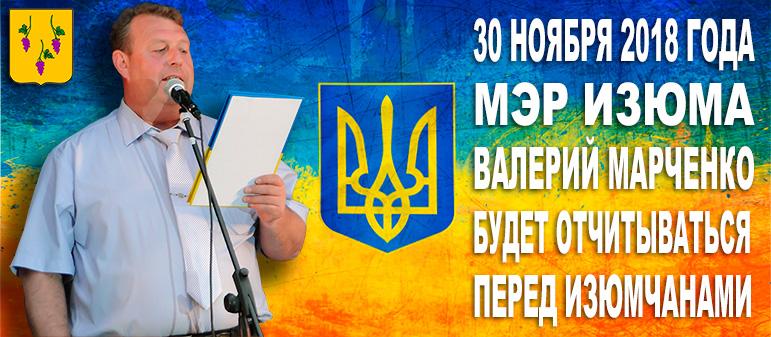 30 ноября 2018 года мэр Изюма Валерий Марченко будет отчитываться перед изюмчанами