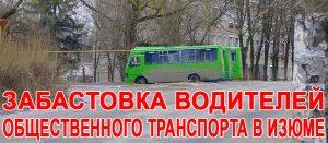 Забастовка водителей общественного транспорта в Изюме