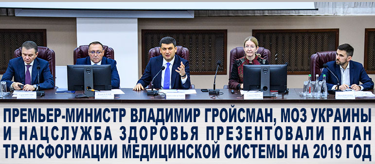 Премьер-министр Владимир Гройсман, МОЗ Украины и Нацслужба здоровья презентовали план трансформации медицинской системы на 2019 год