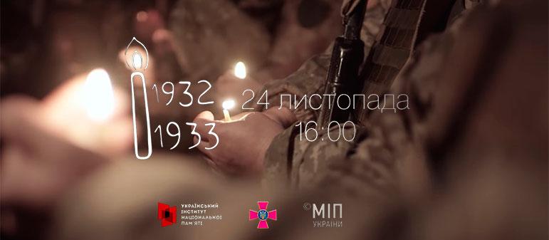 ВСУ сняли видео к годовщине Голодомора