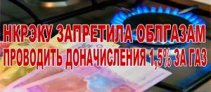 НКРЭКУ запретила облгазам проводить доначисления 1,5% за газ