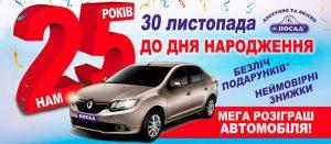 Сеть магазинов «Посад» 30 ноября проводит акцию в честь своего дня рождения
