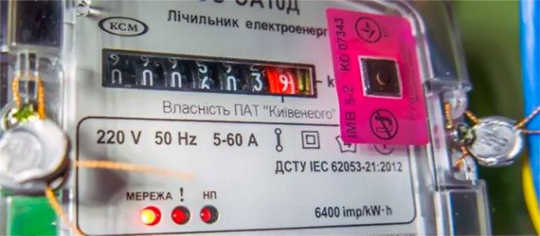 С 1 января 2019 года сменится система оплаты за электроэнергию