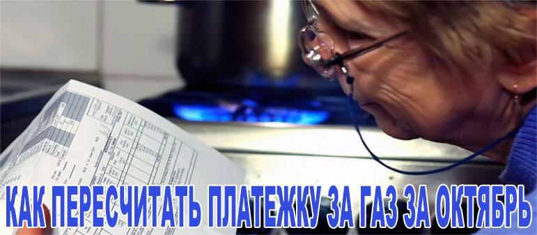 Как пересчитать платежку за газ за октябрь — инструкция для потребителя