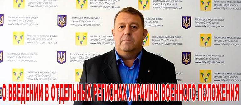 Брифинг Изюмского городского головы Валерия Марченко о введении в отдельных регионах Украины военного положения