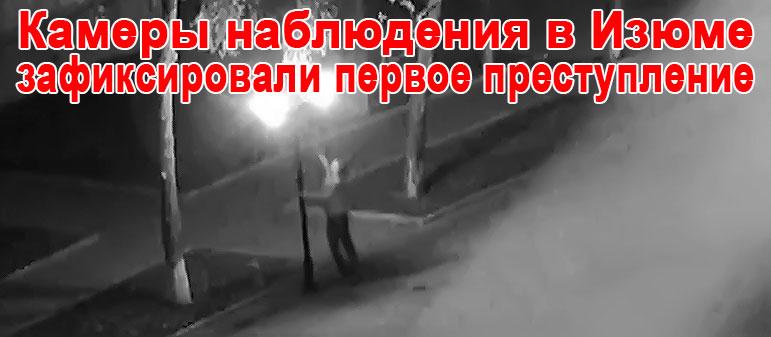 Камеры наблюдения в Изюме зафиксировали первое преступление [видео]