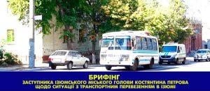 В Изюме руководство города и перевозчики достигли согласия