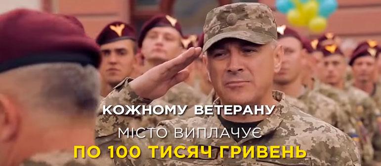 Каждому, кто возвращается с войны, выплачивают по 100 000 гривен