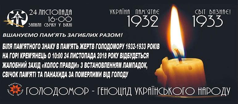 24 ноября 2018 года в Изюме почтят память жертв Голодомора 1932-1933 годов
