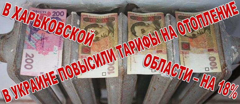 В Украине повысили тарифы на отопление