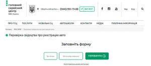 Онлайн проверка автомобиля по свидетельству о регистрации