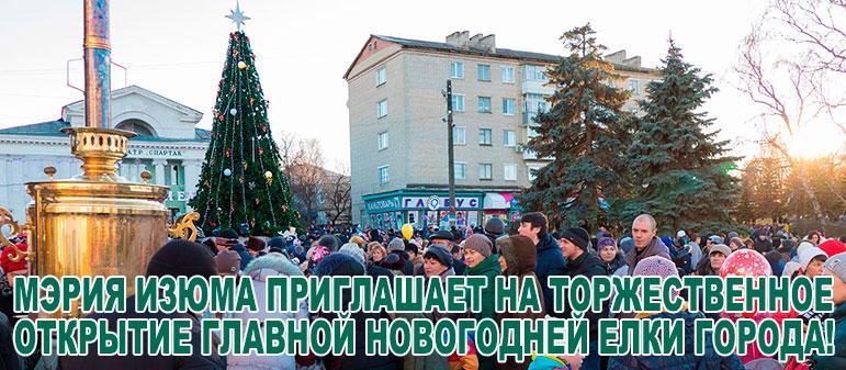 Мэрия Изюма приглашает на торжественное открытие Главной Новогодней елки города!