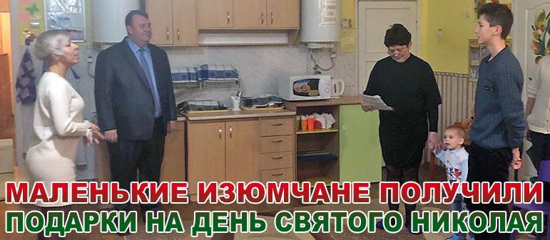 Маленькие изюмчане получили подарки на День Святого Николая