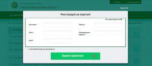 Преимущества Веб-портала электронных услуг Пенсионного фонда Украины