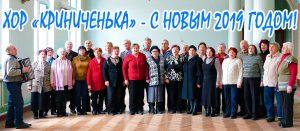 Хор «Криниченька» - с Новым 2019 годом! [видео UHD]