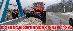 После непогоды дороги интенсивно очищают от снега