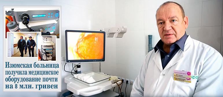 Изюмская больница получила медицинское оборудование почти на 8 млн. гривен