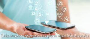 Ликбез по переносу приложений и настроек на новый Android-смартфон