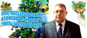 Новогоднее поздравление Изюмского городского головы Валерия Марченко