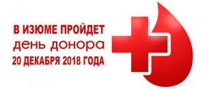 В Изюме пройдет День донора 20 декабря 2018 года