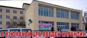 Внимание! В Изюмской ЦГБ введен карантин в связи с повышением заболеваемости гриппом и ОРВИ
