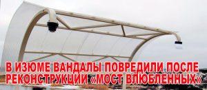 В Изюме вандалы повредили после реконструкции «Мост влюбленных»