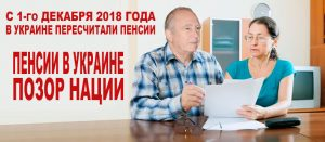 Пенсии в Украине - позор нации