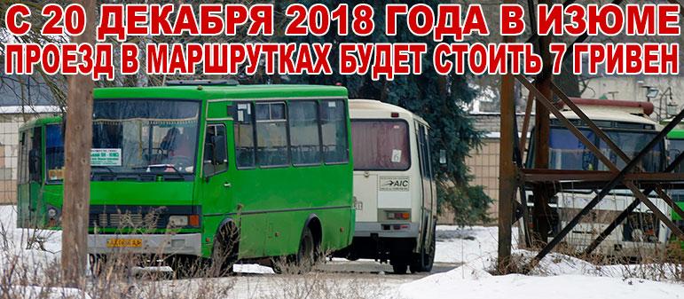 С 20 декабря 2018 года в Изюме проезд в маршрутках будет стоить 7 гривен