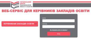 Открыт веб-сервис для руководителей учебных заведений