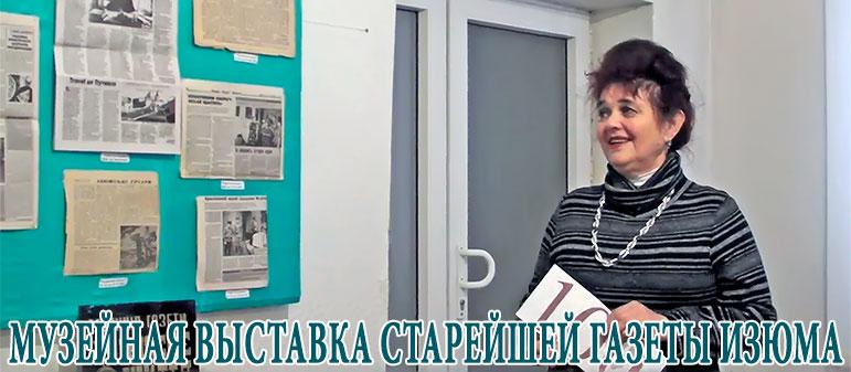 Музейная выставка старейшей газеты Изюма