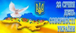 В Изюме пройдут мероприятия по случаю Дня Соборности Украины