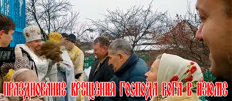 Празднование Крещения Господа Бога в Изюме [видео]