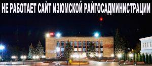 Третий день не работает сайт Изюмской райгосадминистрации