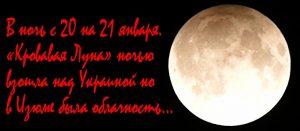 «Кровавая Луна» ночью взошла над Украиной, но в Изюме была облачность...