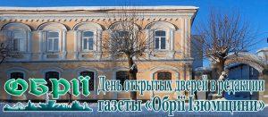 День открытых дверей в редакции газеты «Обрії Ізюмщини»