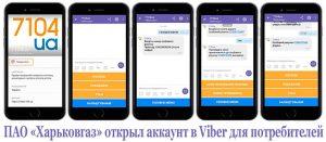 ПАО «Харьковгаз» открыл аккаунт в Viber для потребителей