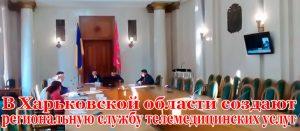 В Харьковской области создают региональную службу телемедицинских услуг