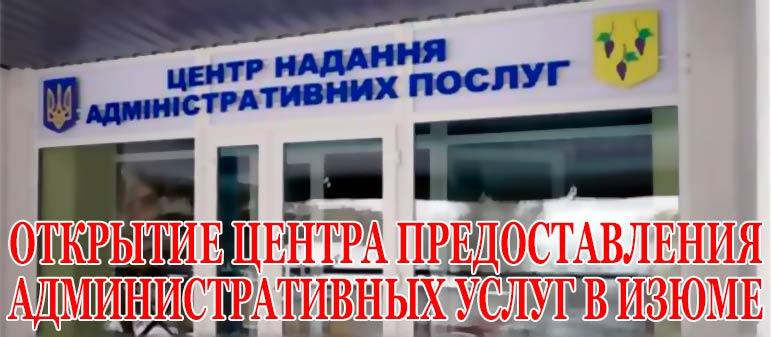 Приглашение на официальное открытие Центра предоставления административных услуг в Изюме