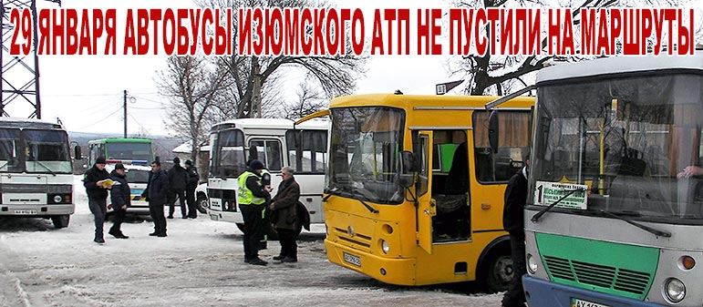 29 января автобусы Изюмского АТП не пустили на маршруты