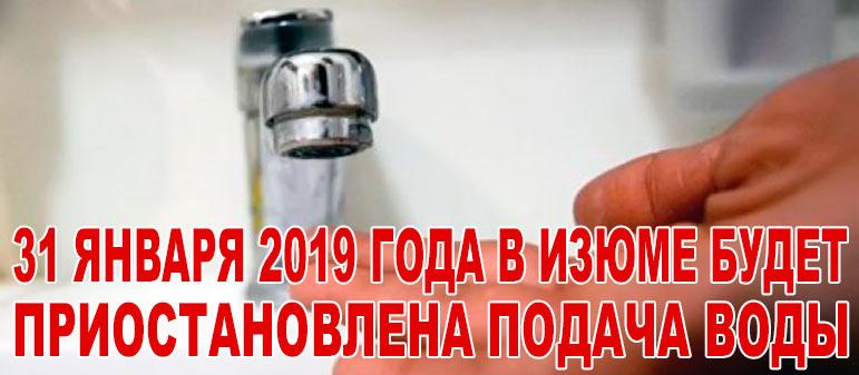 31 января 2019 года в Изюме будет приостановлена подача воды