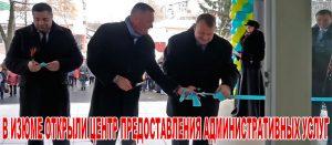 В Изюме открыли Центр предоставления административных услуг [видео]