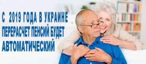 С  2019 года в Украине перерасчет пенсий будет автоматический