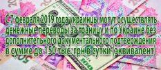 Украинцы могут переводить валюту за границу с гривневого счета и без подтверждающих документов – до 150 тыс. грн в сутки