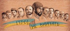 Почтим подвиг участников Революции Достоинства и Героев Небесной Сотни