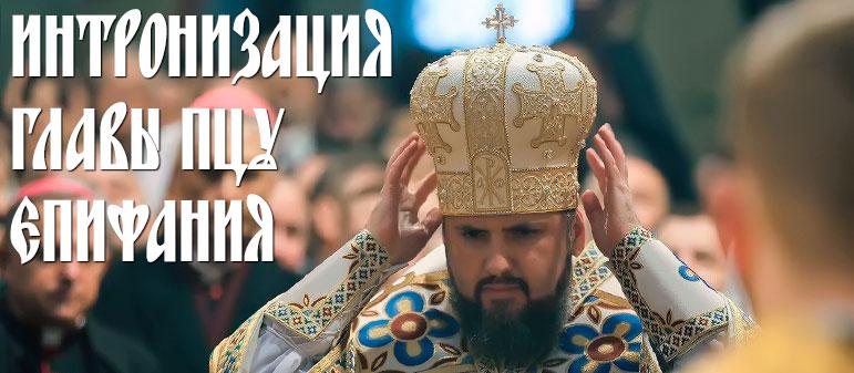 Предстоятеля ПЦУ Епифания интронизировали [видео]