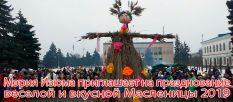 Мэрия Изюма приглашает на празднование веселой и вкусной Масленицы 2019