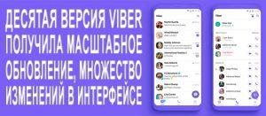 Десятая версия Viber получила масштабное обновление